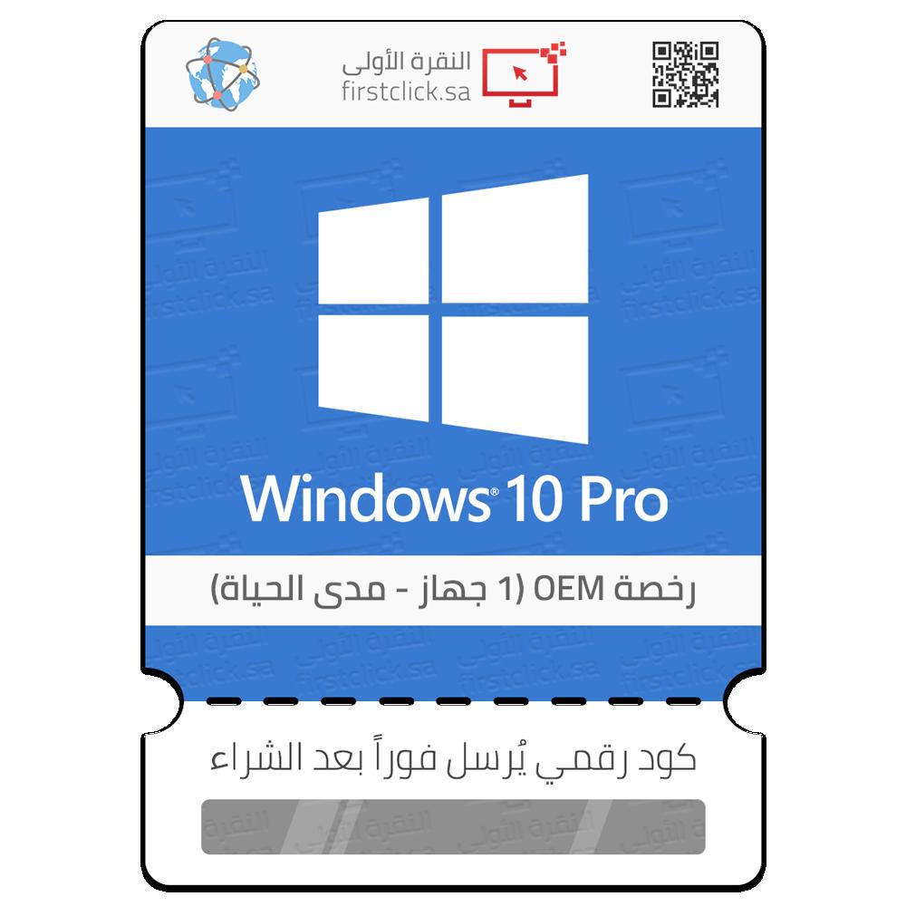 مفتاح تنشيط أصلي مايكروسوفت ويندوز 10 برو Windows 10 Pro