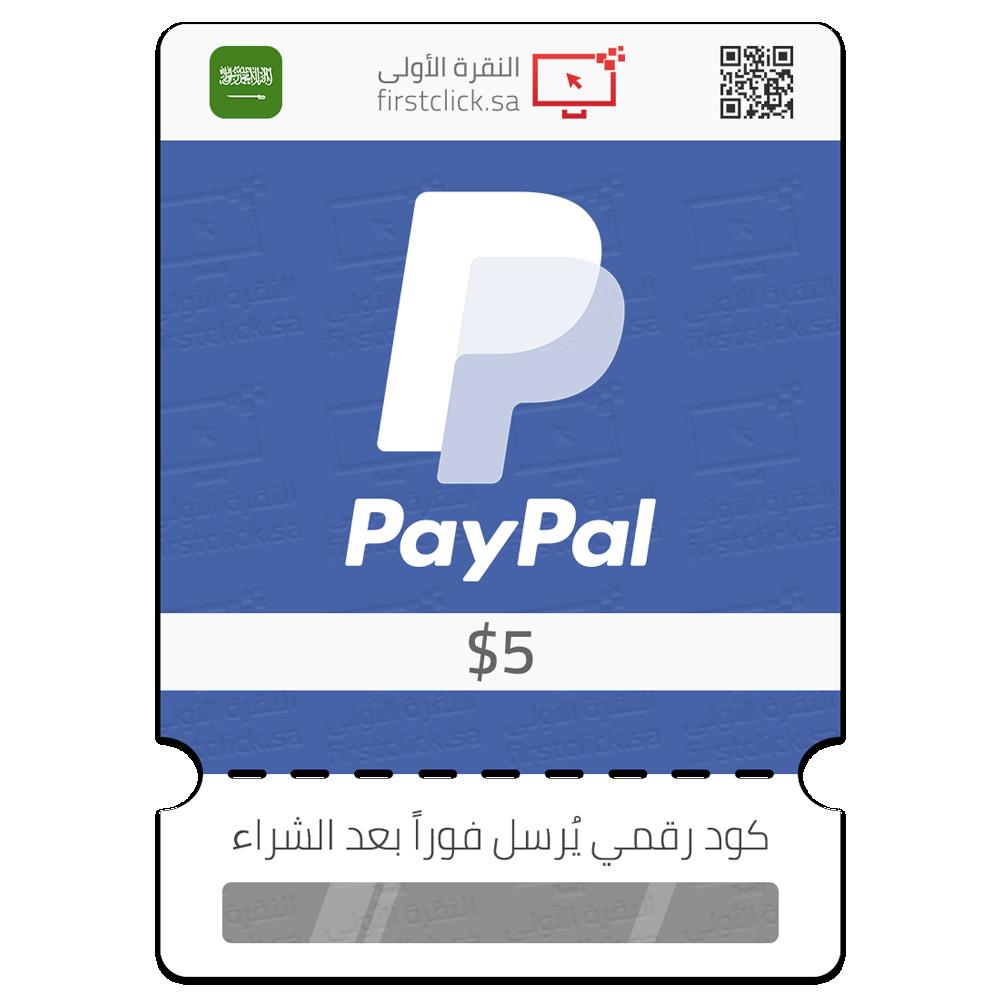 شحن رصيد حساب باي بال سعودي 5 دولار PayPal Top-Up