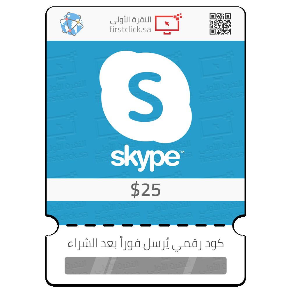 بطاقة هدية رصيد سكايب 25 دولار عالمي Skype Credit Gift Card