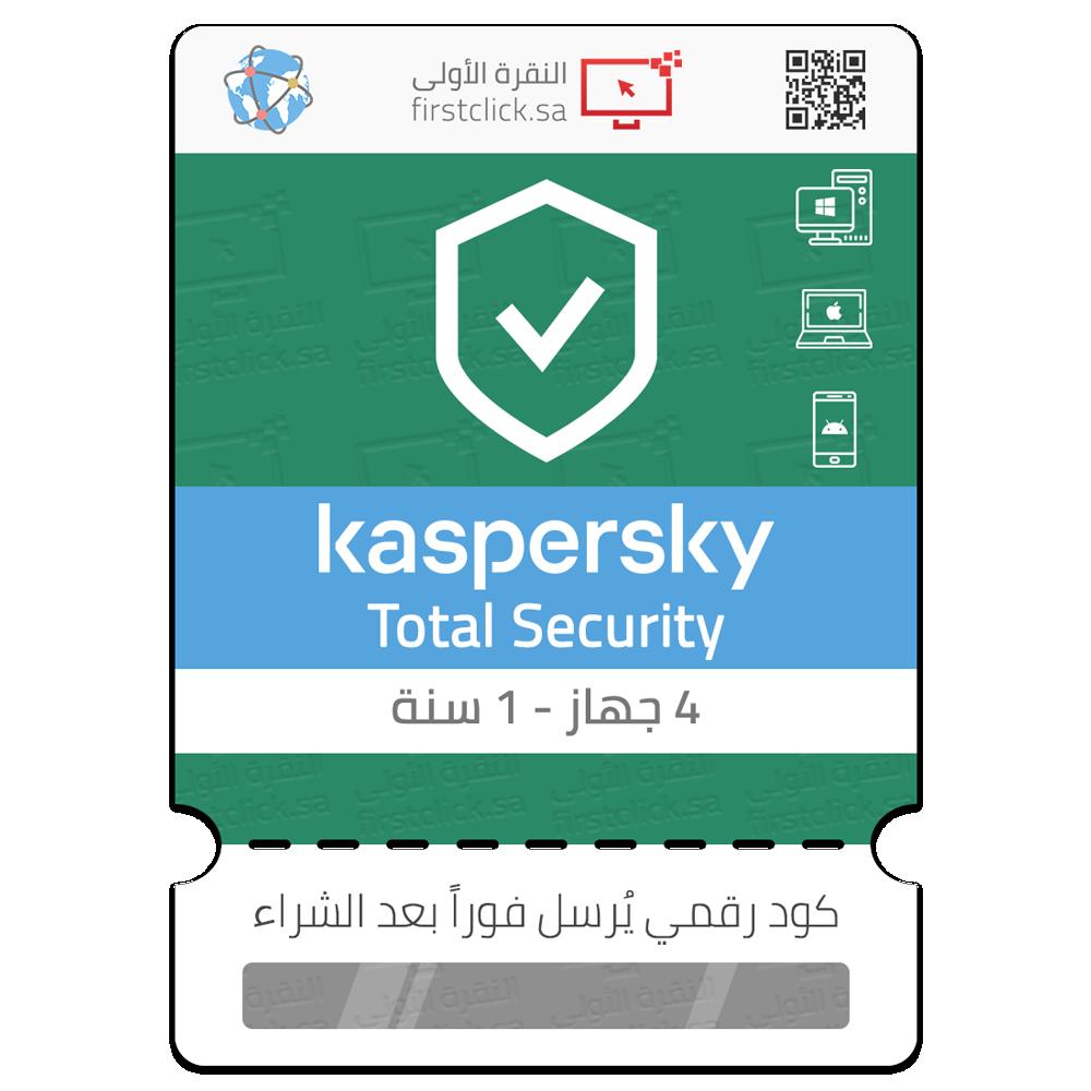 مفتاح تنشيط كاسبرسكي توتال سيكيوريتي Kaspersky Total Security