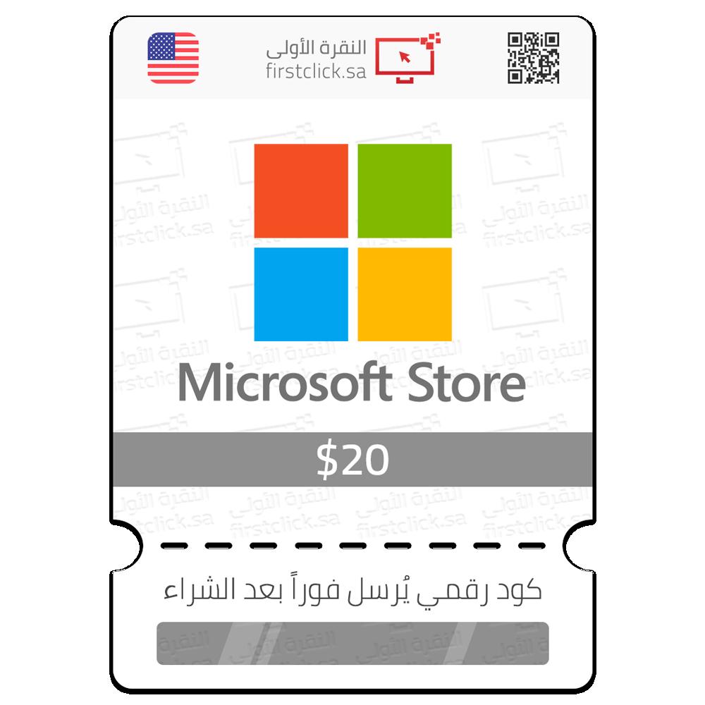 بطاقة هدية متجر مايكروسوفت 20 دولار أمريكي Microsoft Store Gift Card