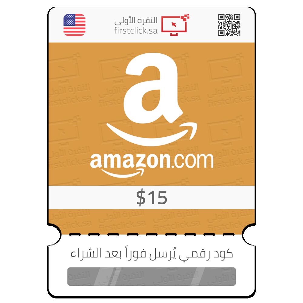 بطاقة هدية متجر أمازون 15 دولار أمريكي Amazon Gift Card