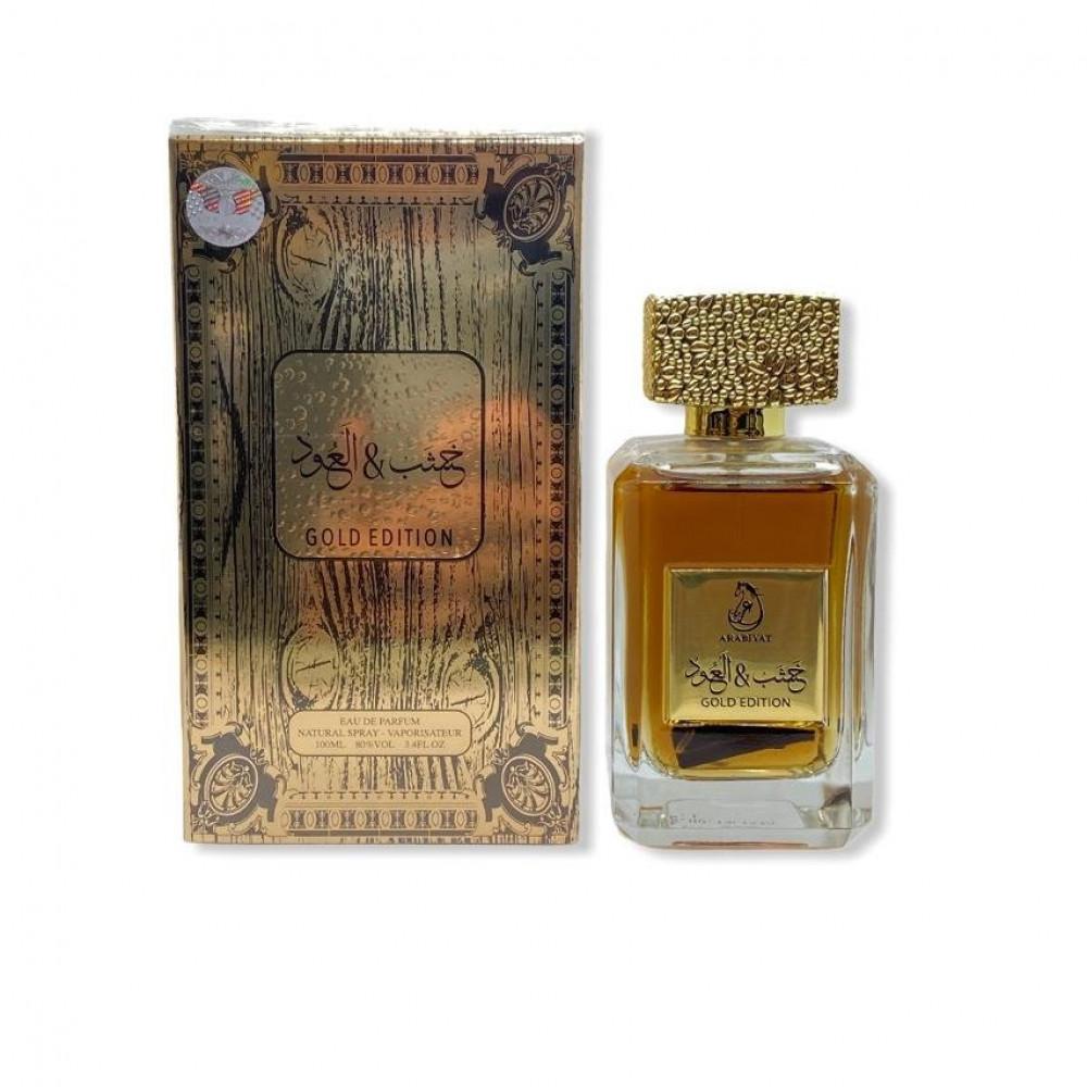 عطر خشب عود اصدار الذهبي khashab oud gold edition
