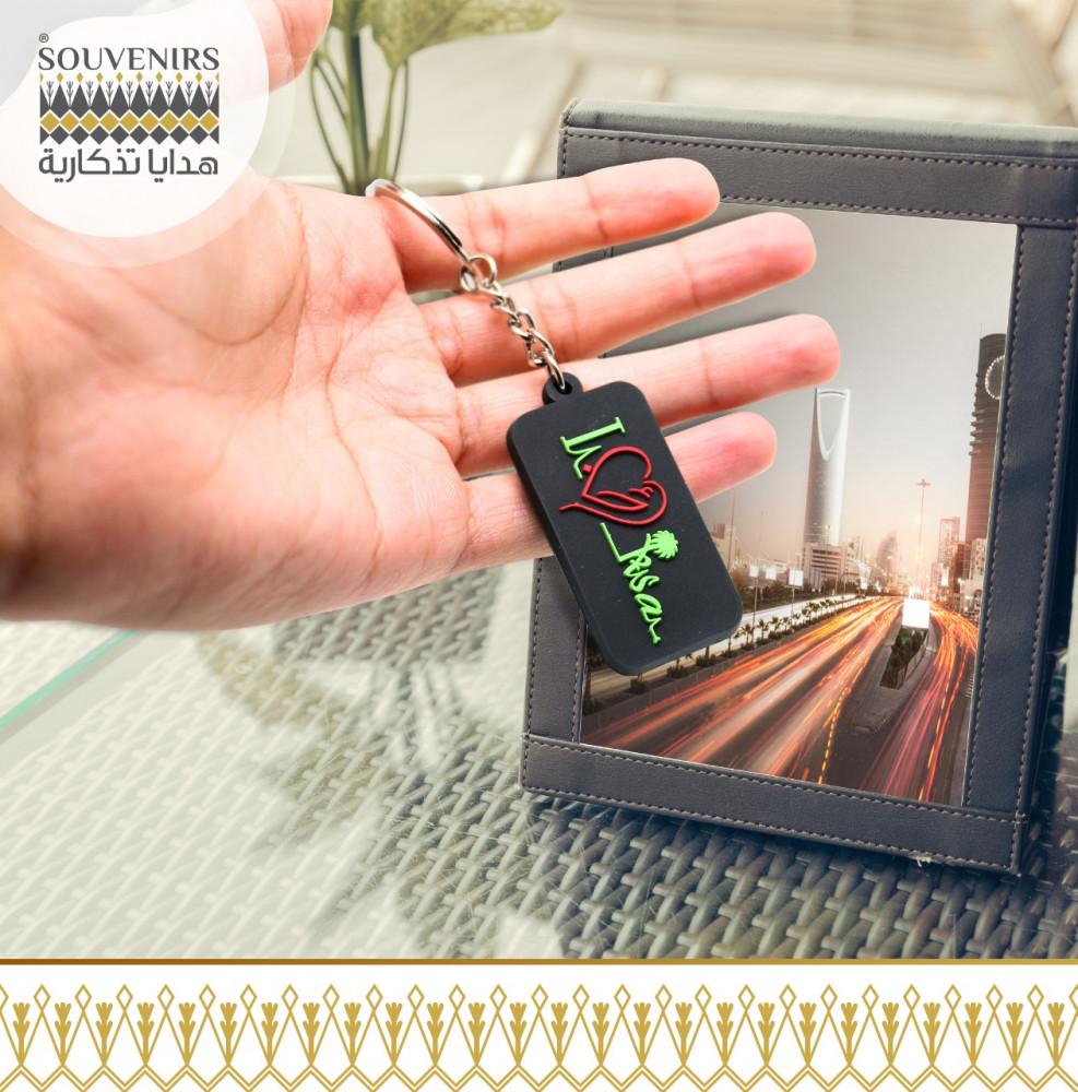 سلسلة مفاتيح - أحب السعودية