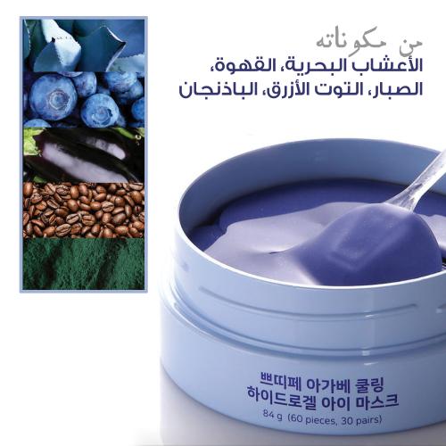 أفضل منتجات العناية الكورية بالبشرة التخلص من الهالات السوداء لصقات