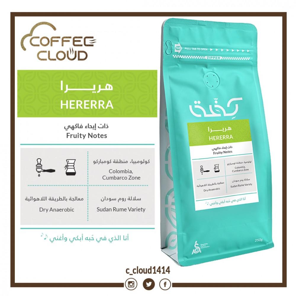 متجر كوفي كلاود محامص قهوة محمصة كفة قهوه مختصة بن تركية هريرا اسبريسو