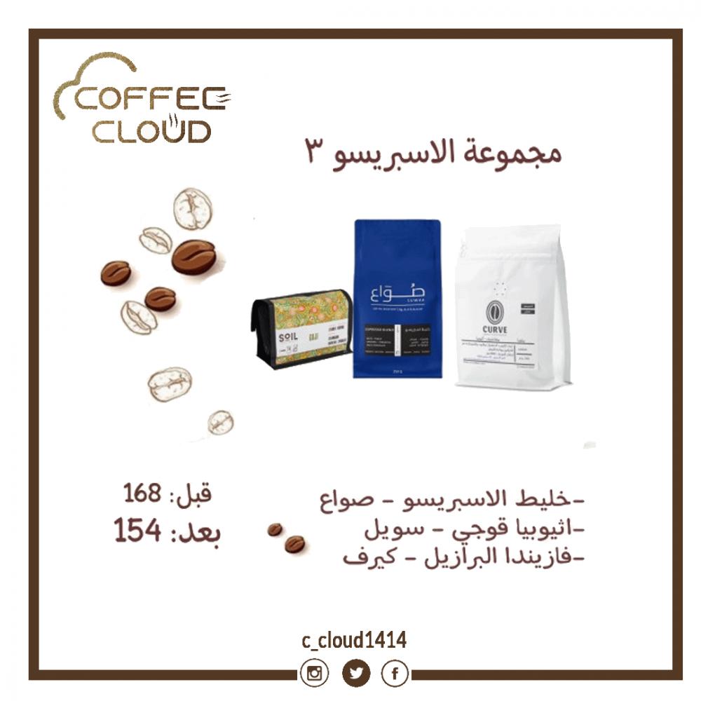 متجر كوفي كلاود قهوة تركية مختصة مجيد باردة عربية دانكن الشيوخ الة قهو