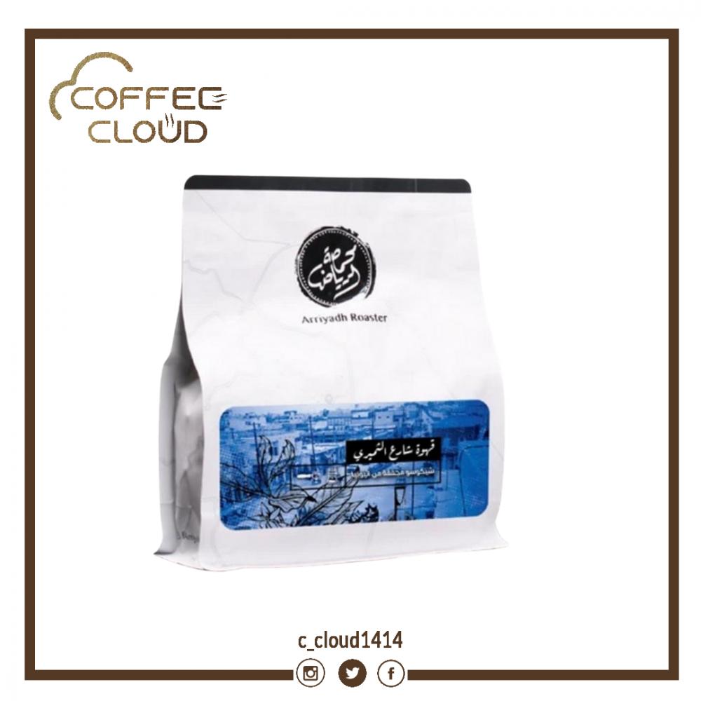 متجر كوفي كلاود محامص قهوة محمصة الرياض تركية مختصة مجيد باردة عربية