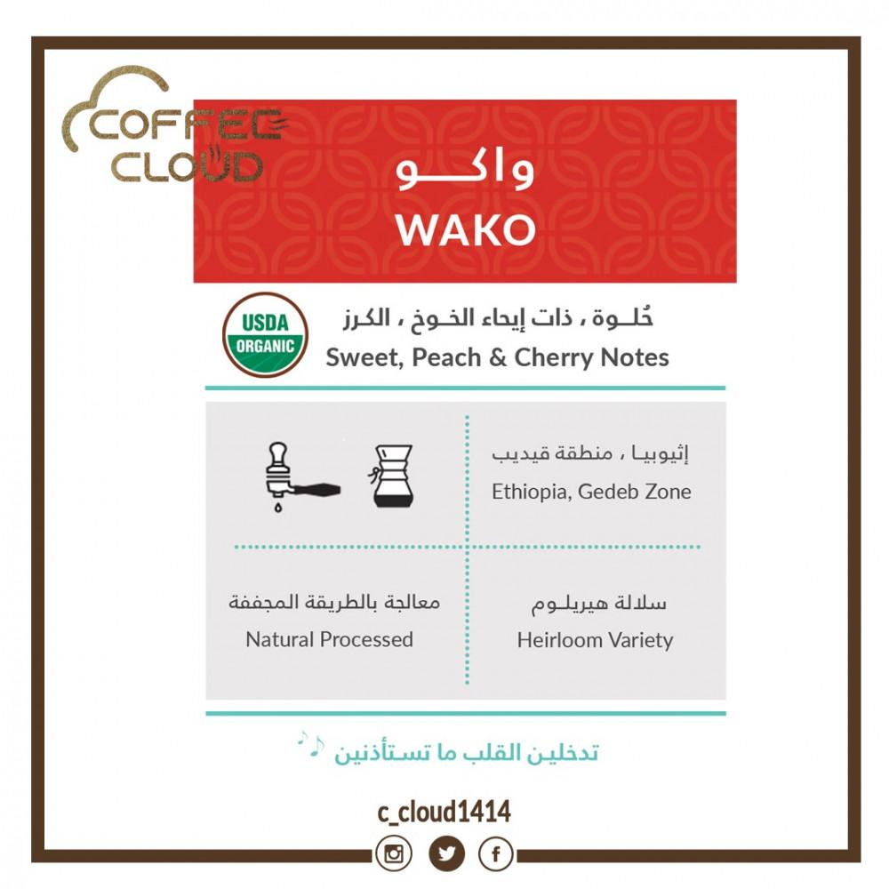 متجر كوفي كلاود للقهوة المختصة قهوه كفة العربية المختصة المحمصة