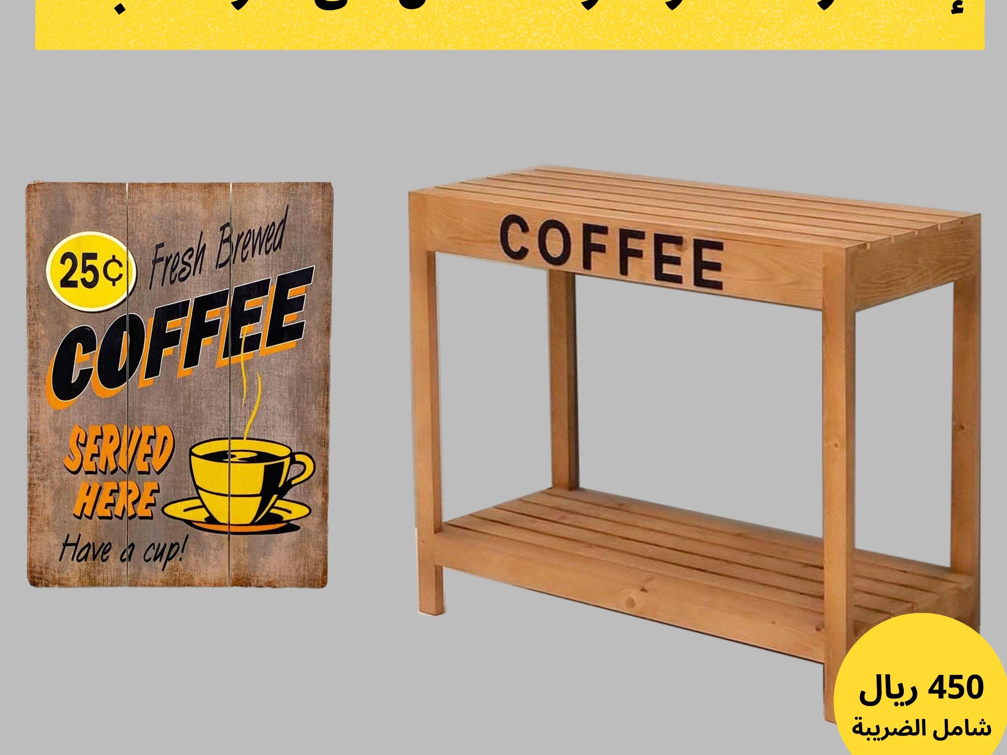 اشتر الطاولة واحصل على اللوحة مجاناً