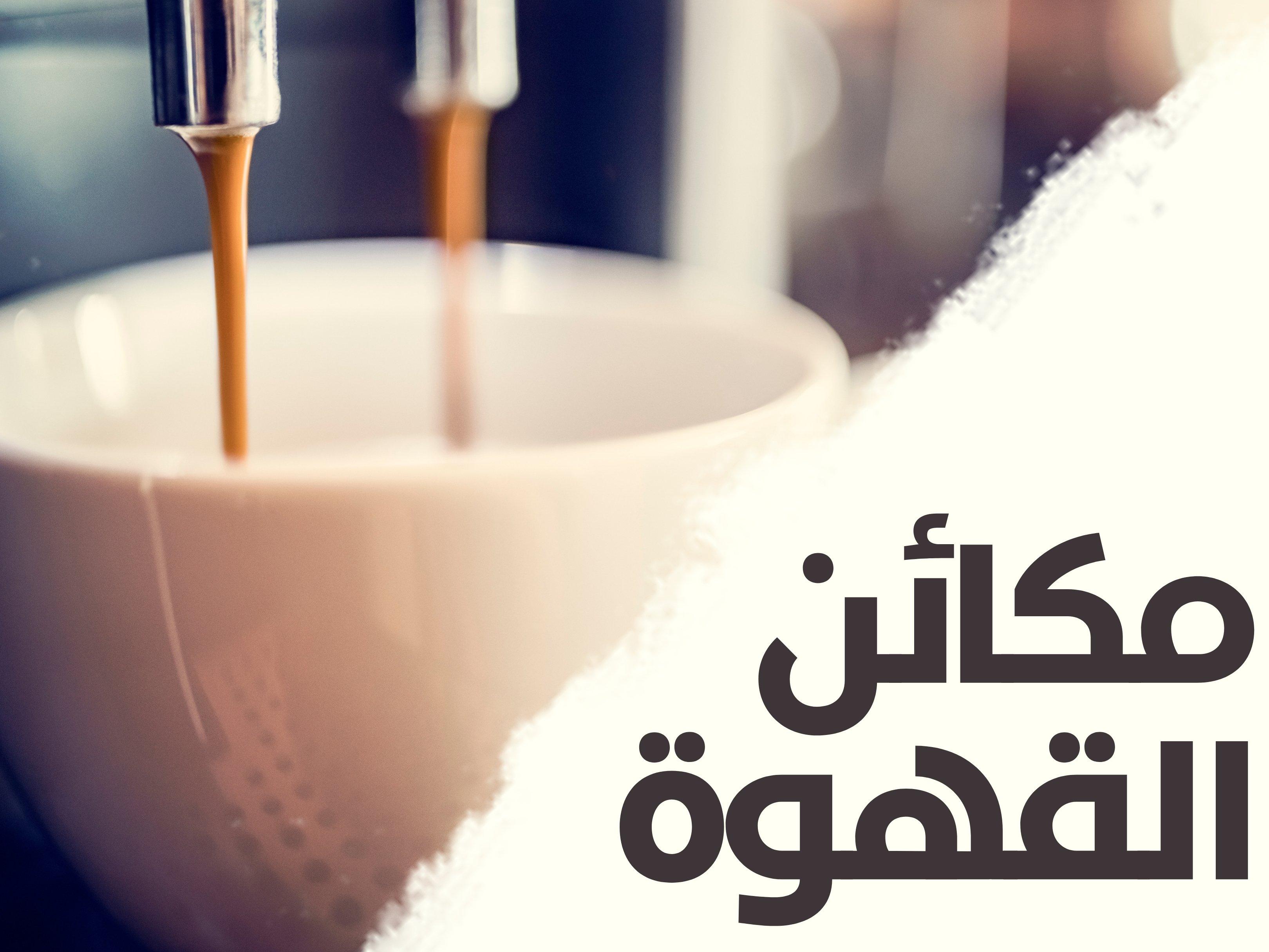 الأت صنع القهوة
