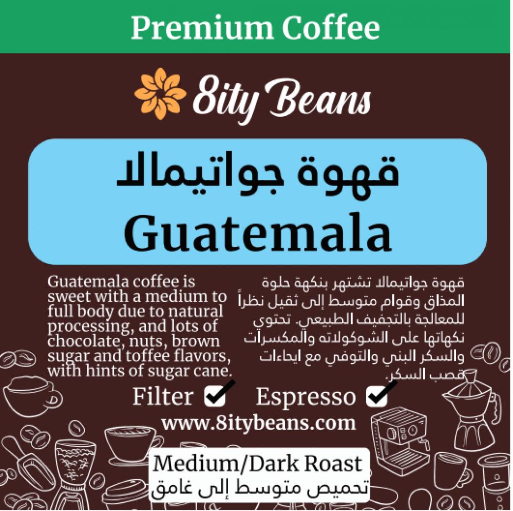 قهوة جواتيمالا