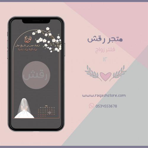 فلتر زواج 12 متجر رقش