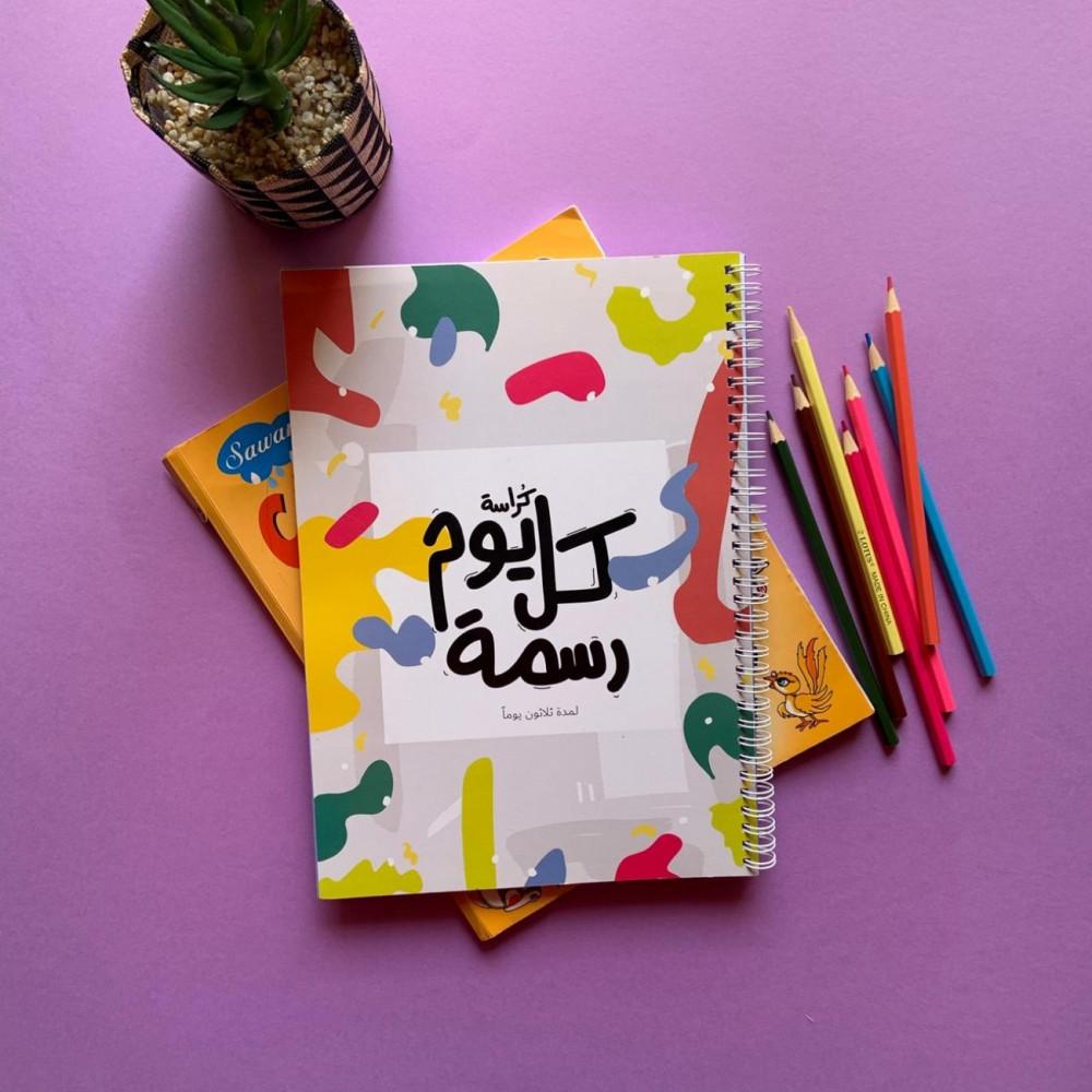 كراسة كل يوم رسمة