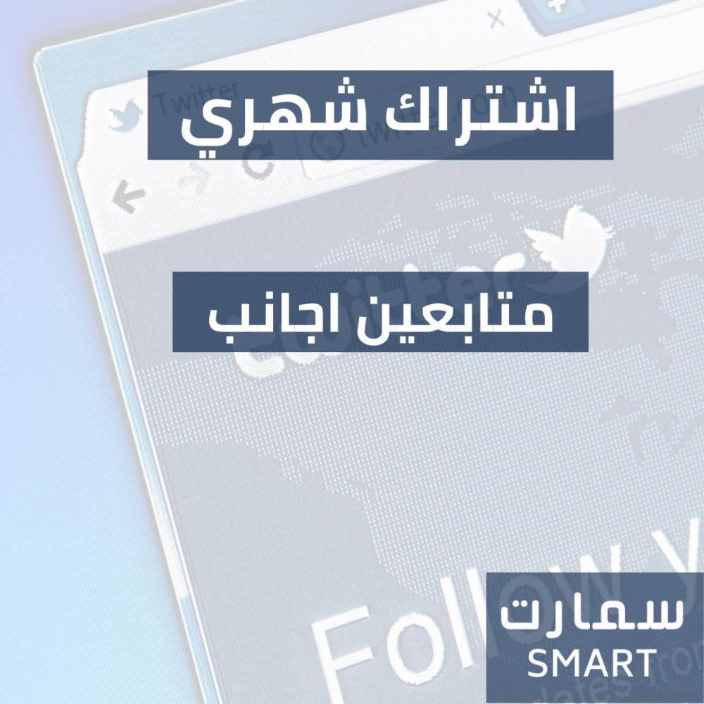 اشتراك متابعين تويتر اجانب