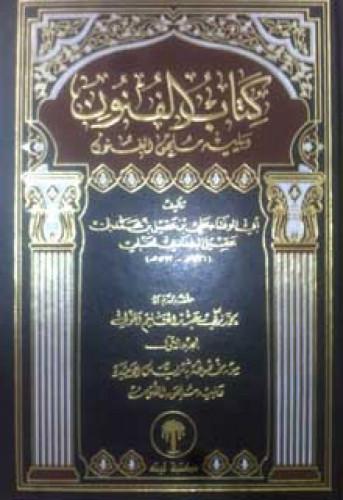 كتاب العلم لأبي خيثمة