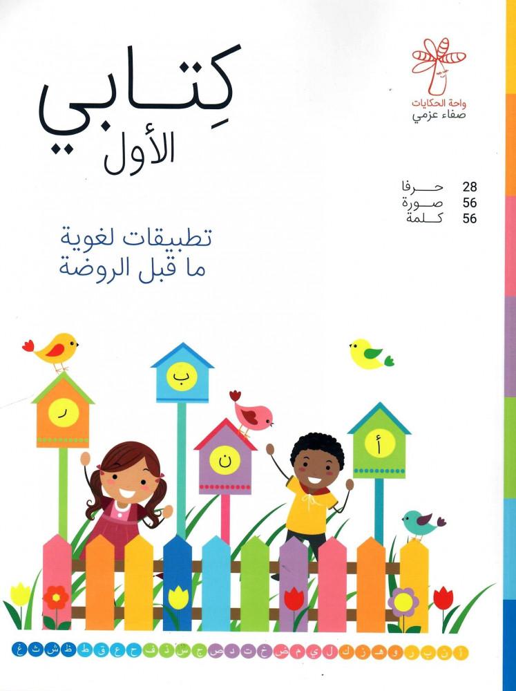 كتابي الأول تطبيقات لغوية ما قبل الروضة