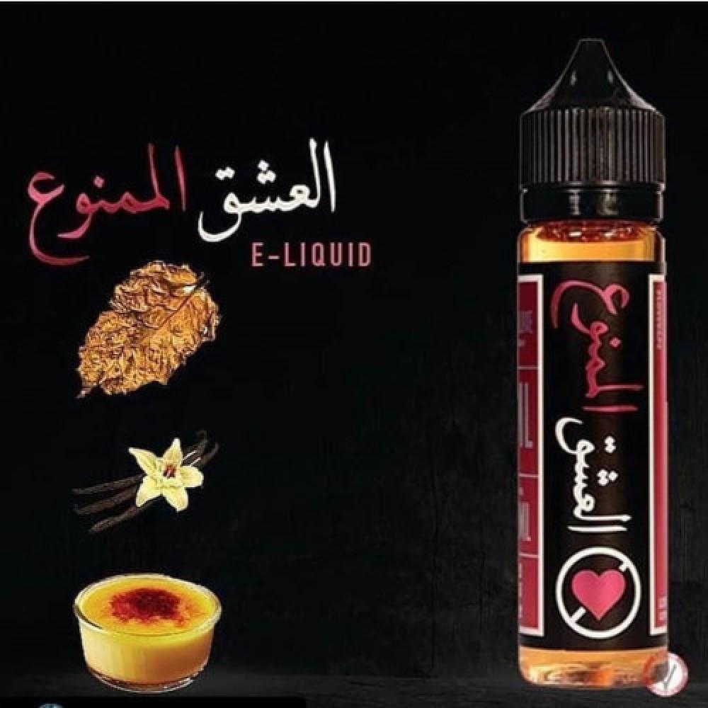 نكهة العشق الممنوع  - 60ML