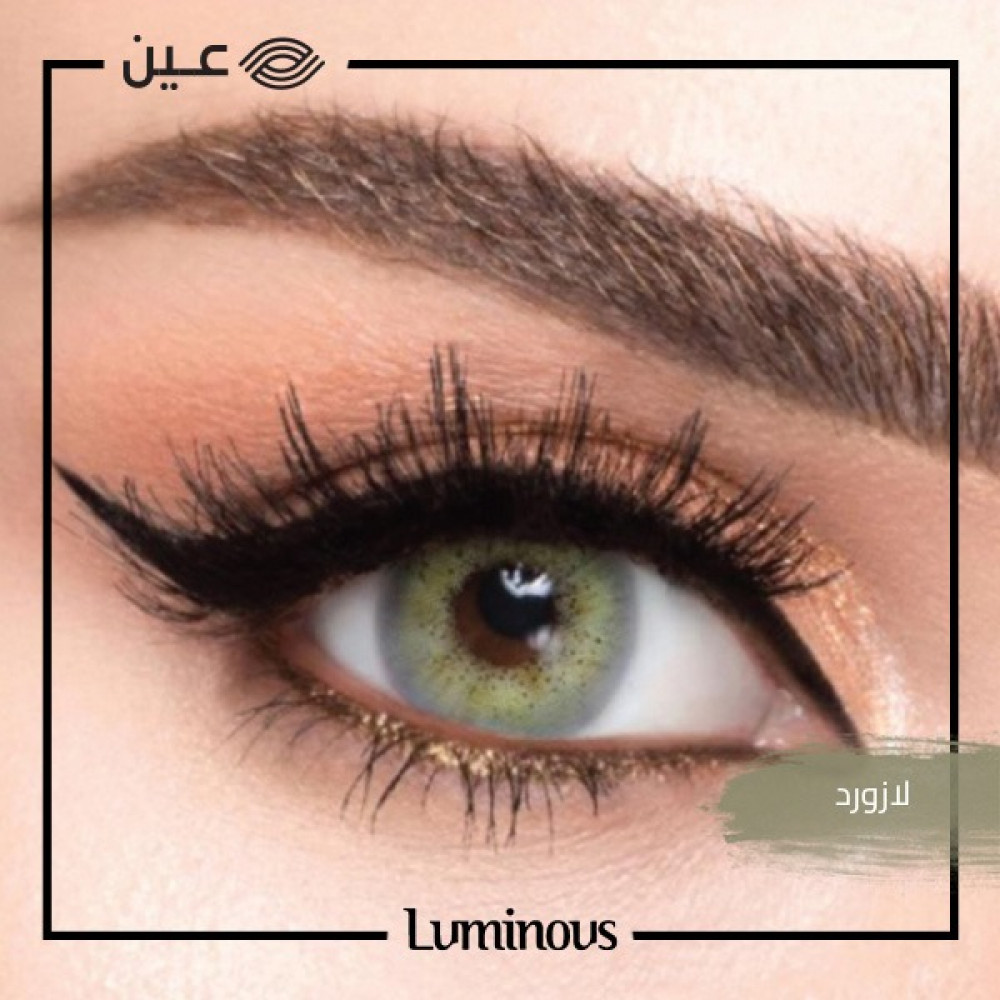 عدسات ليمونوس Luminous Lenses لازورد