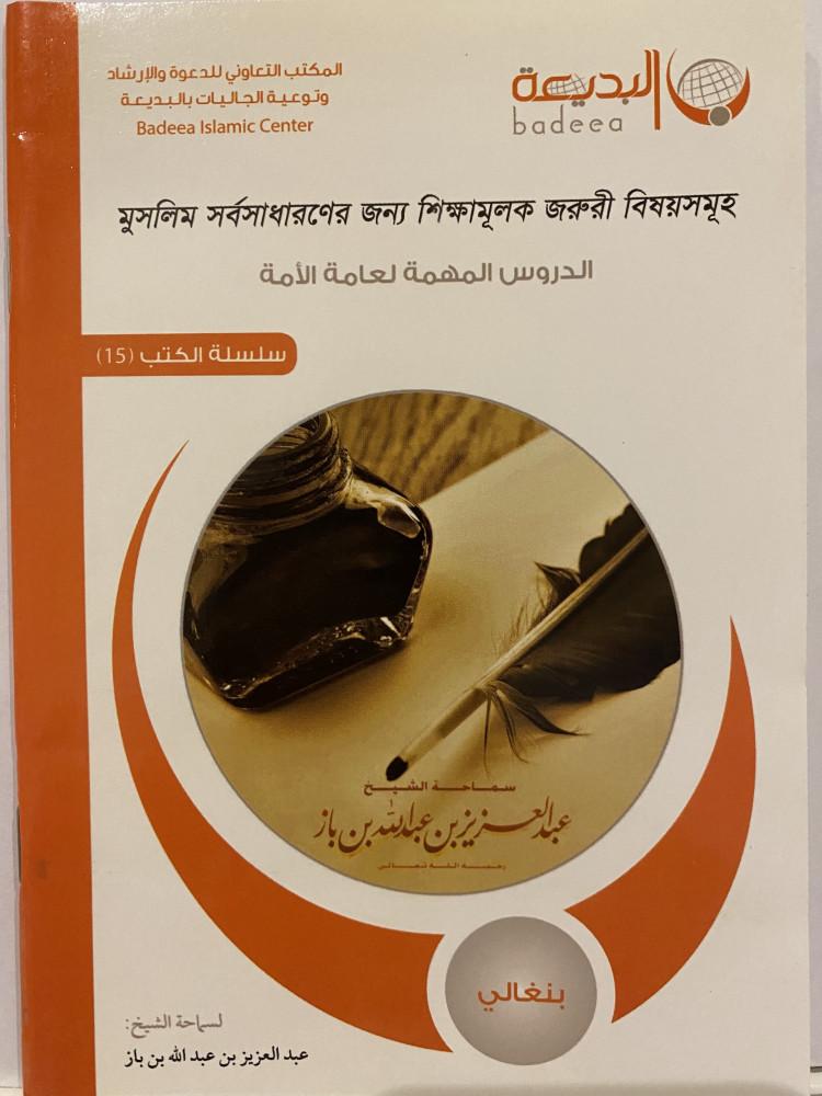 الدروس المهمة لعامة الأمة - بنغالي