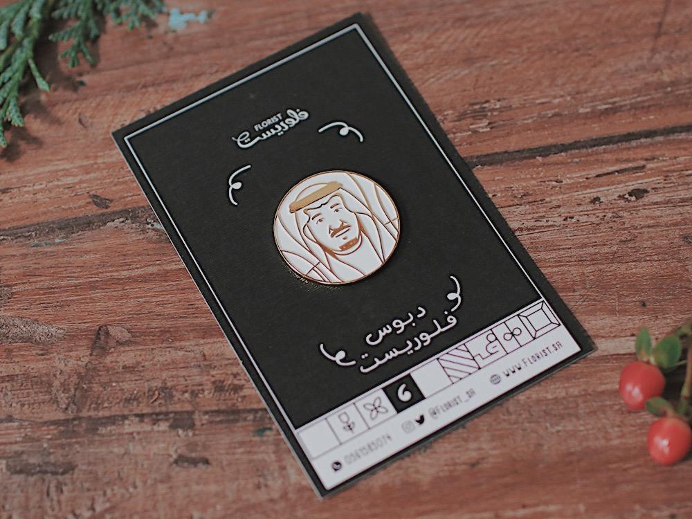 مجموعة pins لملك المملكة العربية السعودية سلمان بن عبدالعزيز