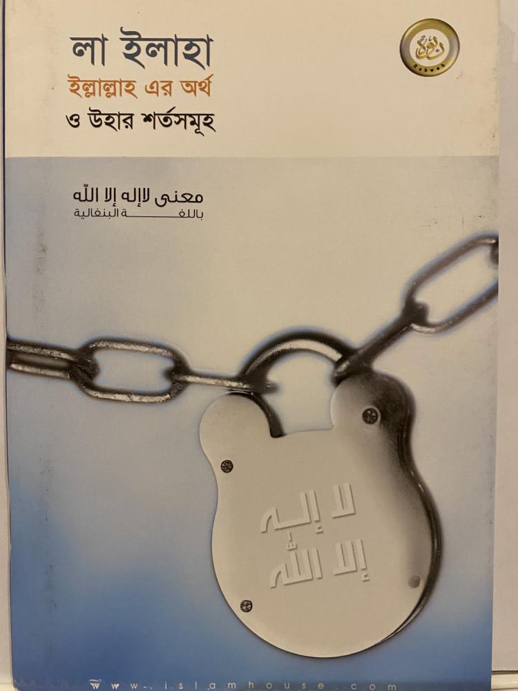 معنى لاإله  إلا الله - بنغالي