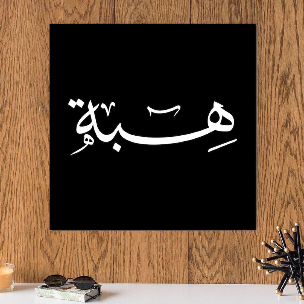 لوحة باسم هبه خشب ام دي اف مقاس 30x30 سنتيمتر