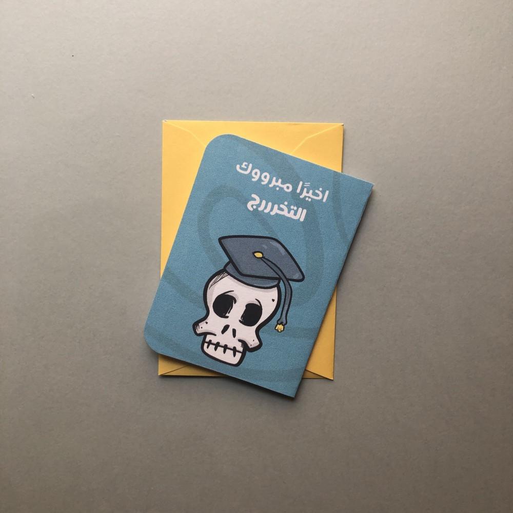 بطاقة اخيرا مبروك التخرج