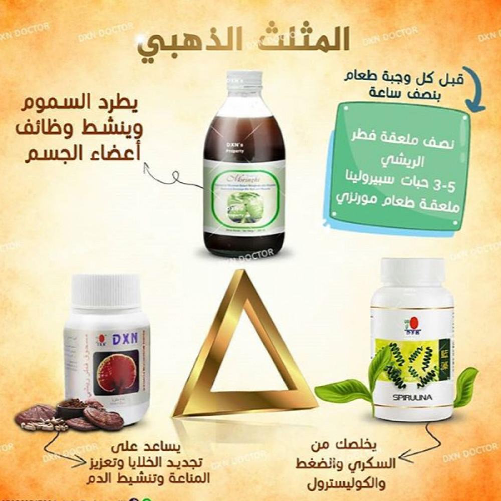 المثلث الذهبي لعلاج السكر و الضغط