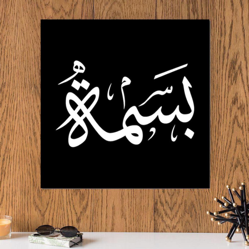 لوحة باسم بسمه خشب ام دي اف مقاس 30x30 سنتيمتر