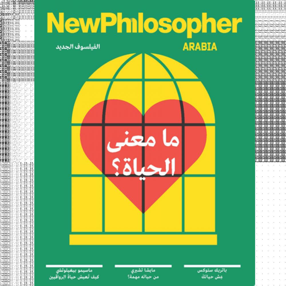 الفيلسوف الجديد منصة معنى ما معنى الحياة
