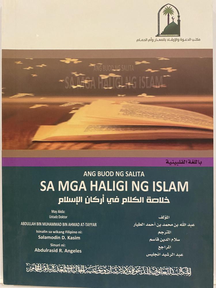 خلاصة الكلام في أركان الإسلام - فلبيني