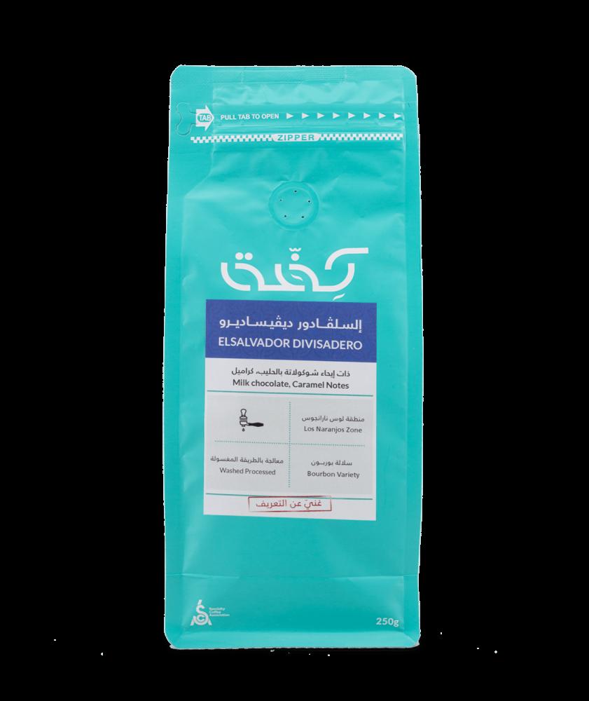 بياك-كفة-السلفادور-ديقيساديرو-قهوة-مختصة