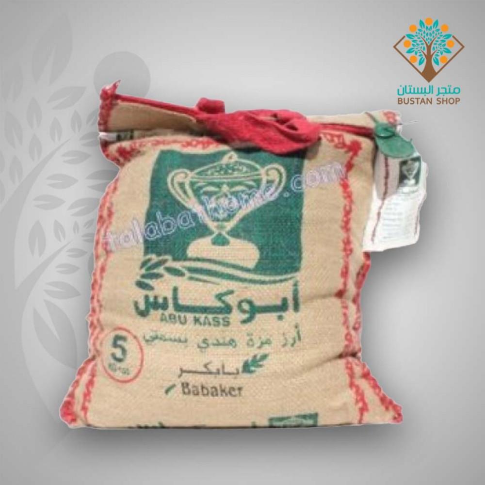 ارز ابو كاس 5 كيلو متجر البستان