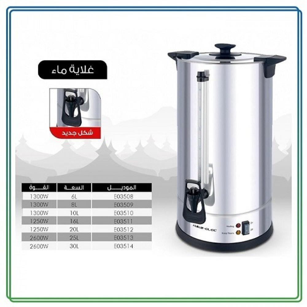 غلاية ماء السيف استيل 1300واط سعة 6 لتر Alsaif Elec boiler E03508