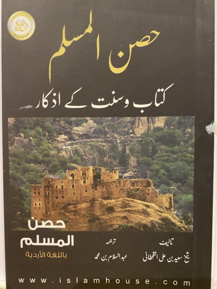 حصن المسلم - اردو