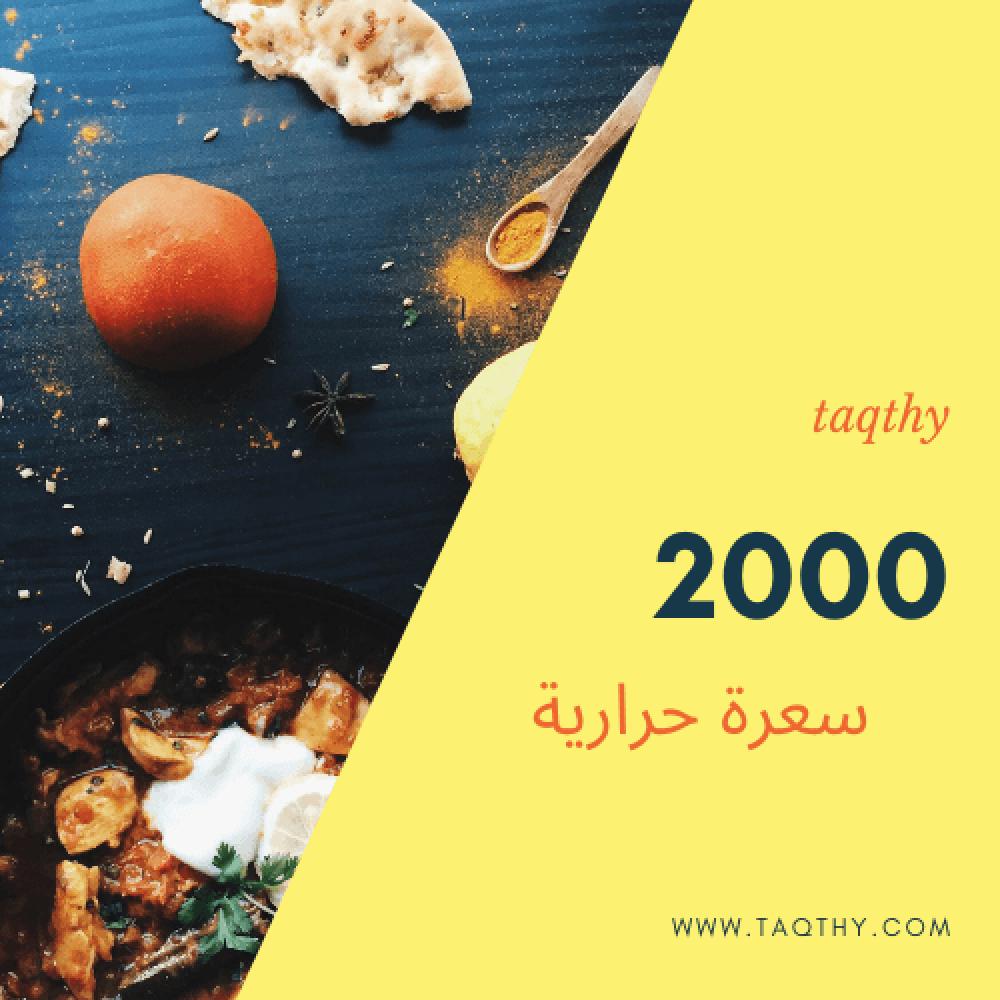 نظام غذائي 2000 سعرة حرارية لإنقاص الوزن