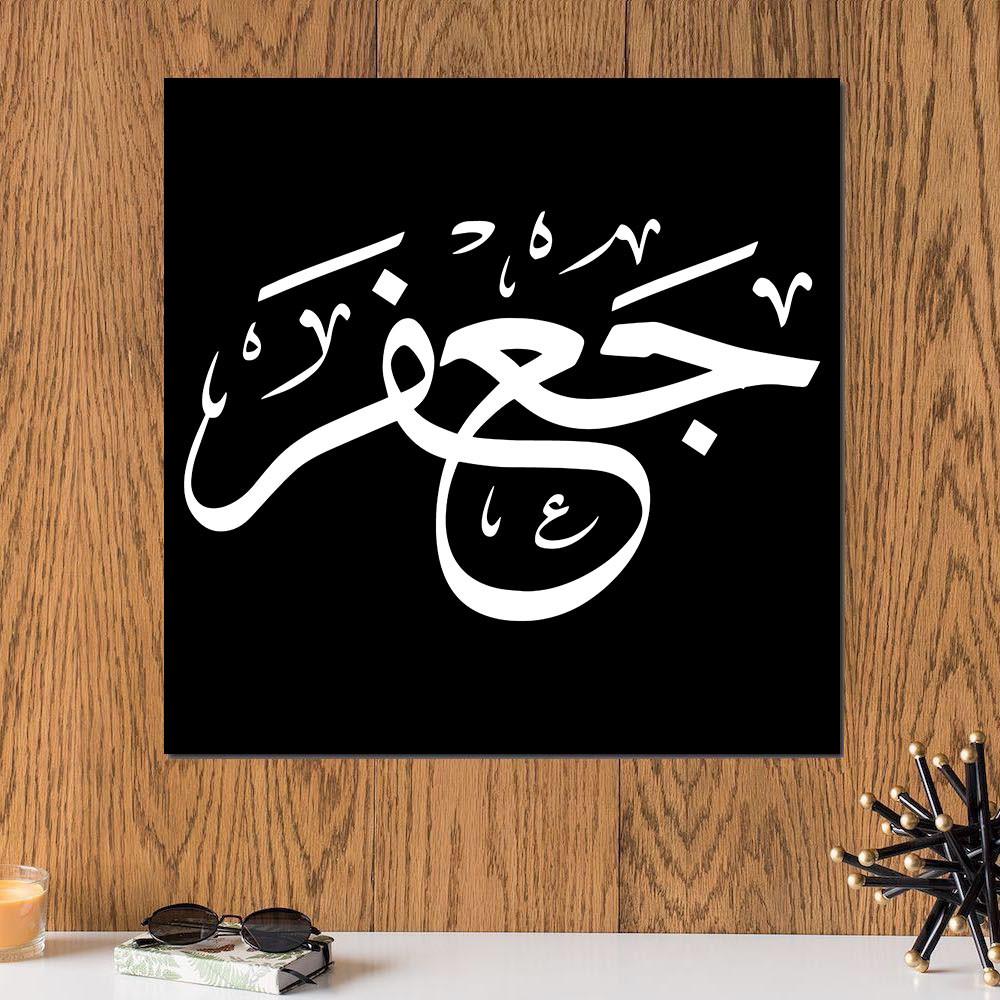 لوحة باسم جعفر خشب ام دي اف مقاس 30x30 سنتيمتر