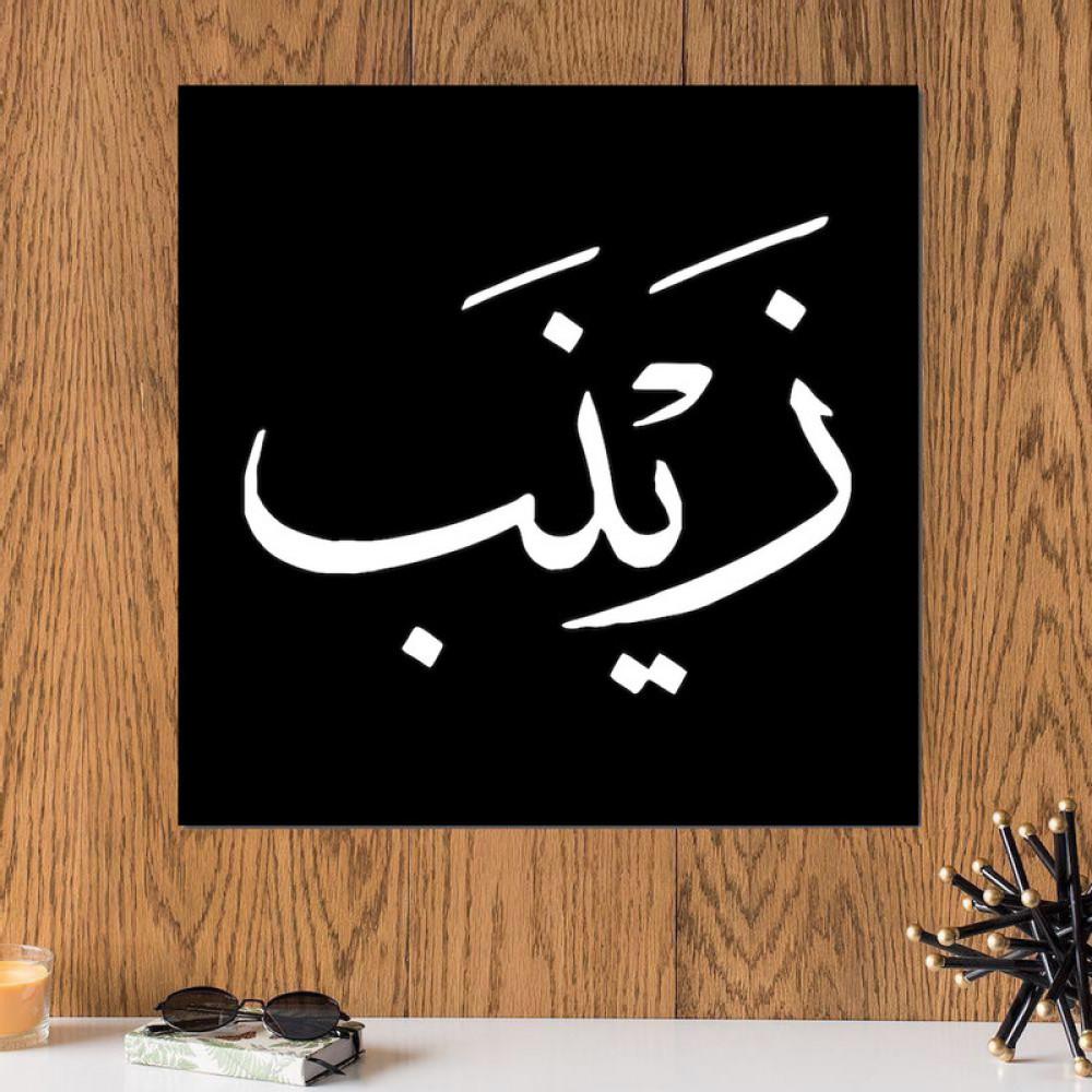 لوحة باسم زينب خشب ام دي اف مقاس 30x30 سنتيمتر