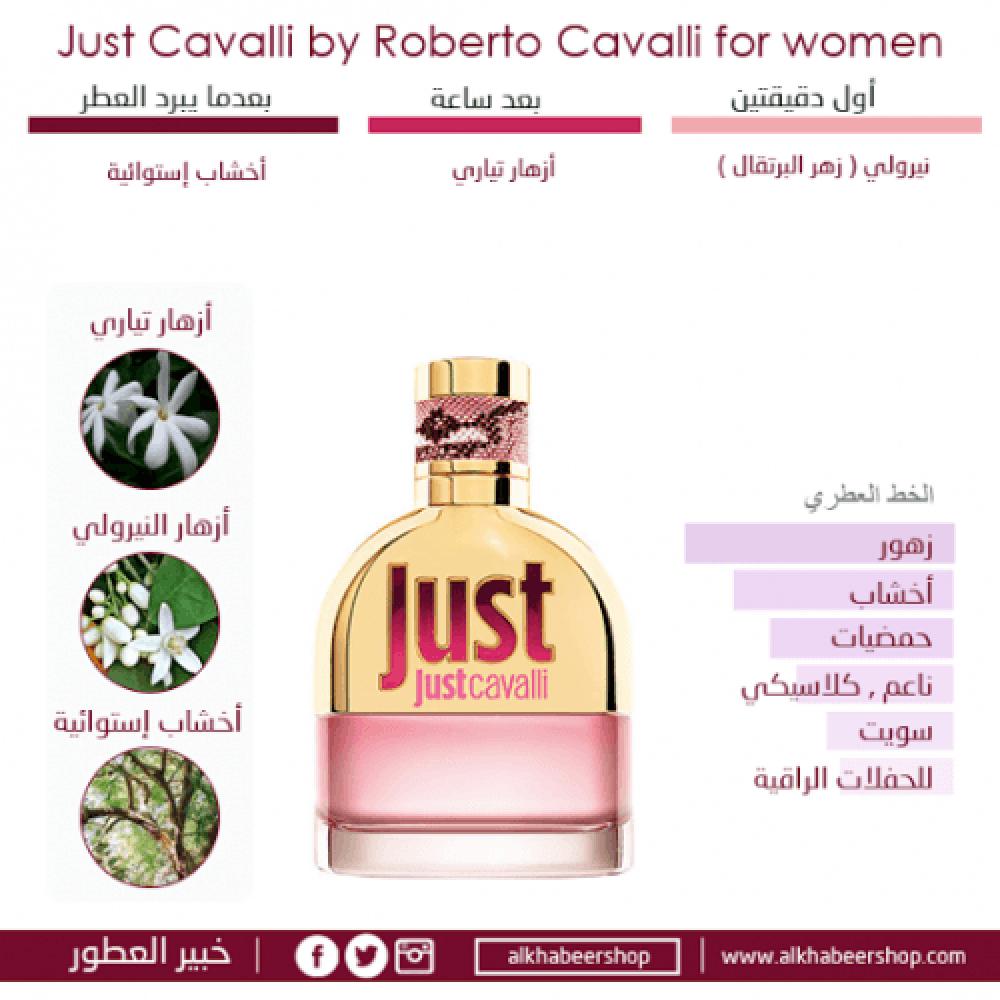 Cavalli Just Cavalli for Women Eau de Toilette 75ml متجر خبير العطور