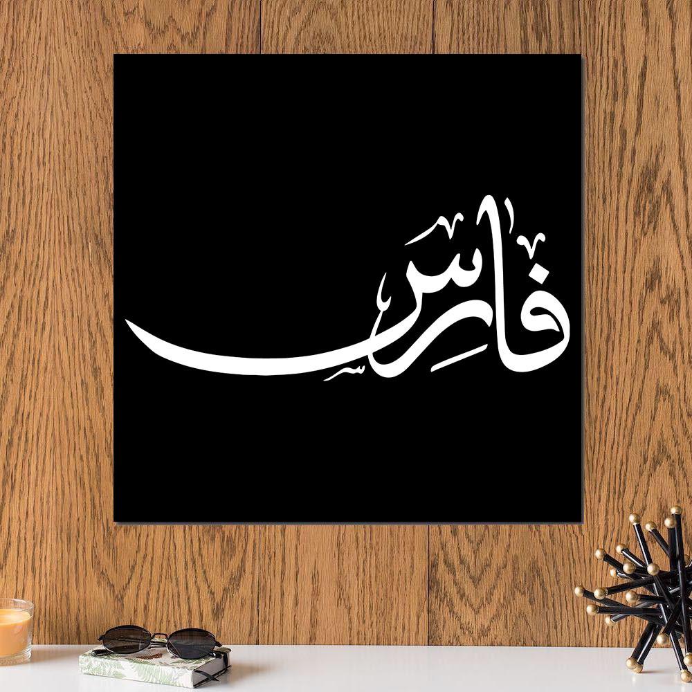 لوحة باسم فارس خشب ام دي اف مقاس 30x30 سنتيمتر