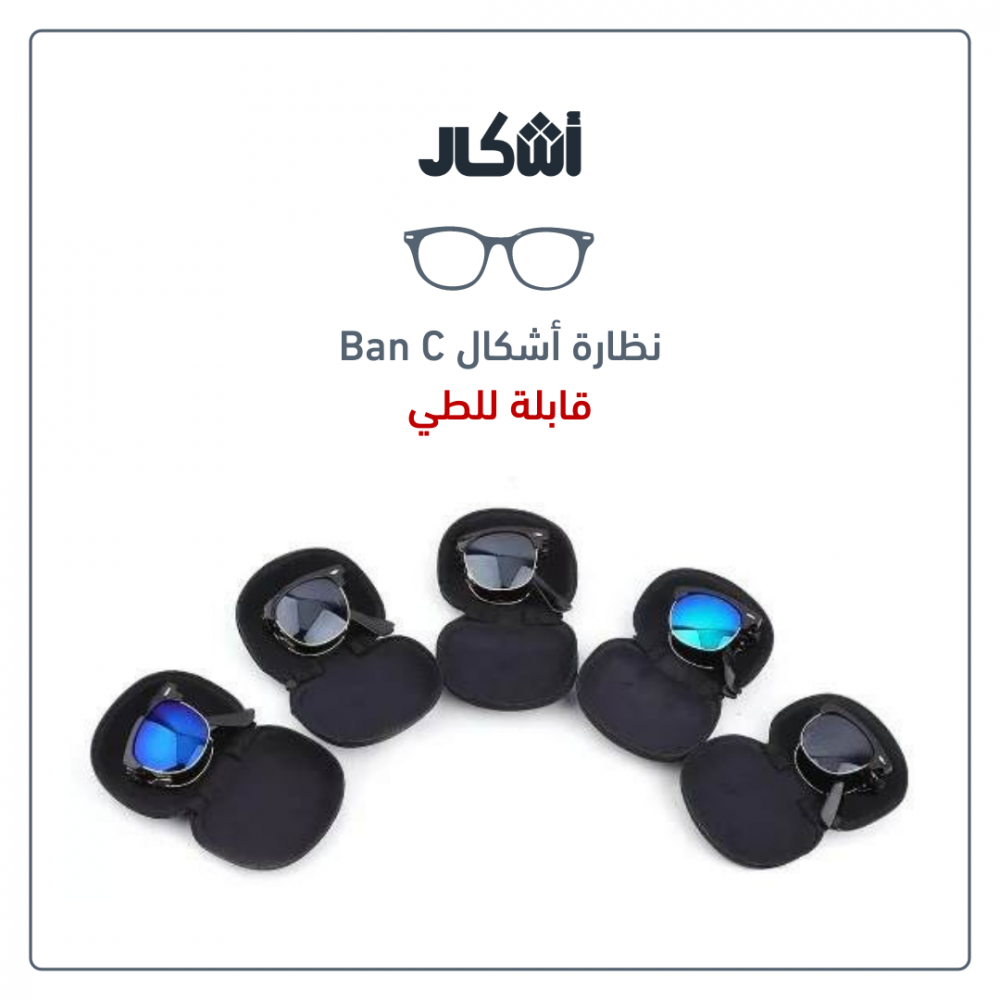 نظارة أشكال بان قابلة للطي