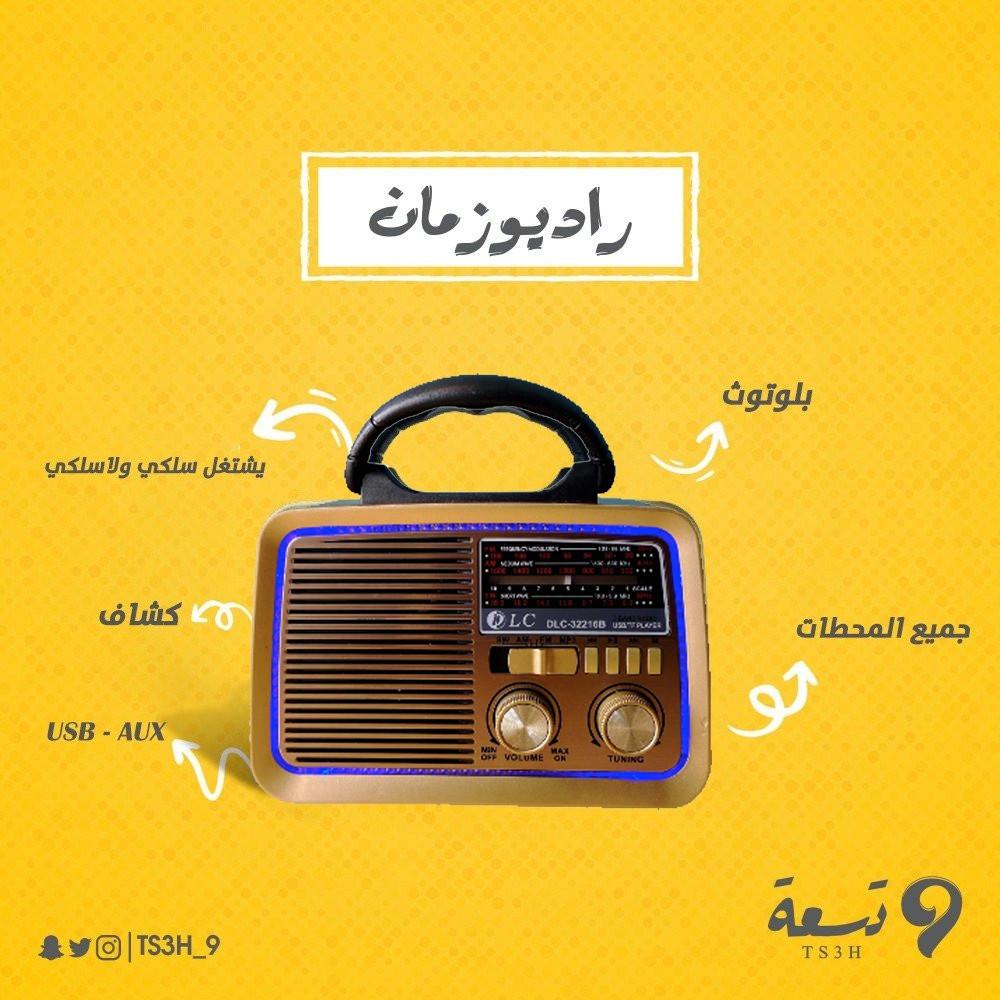 راديو زمان mp3