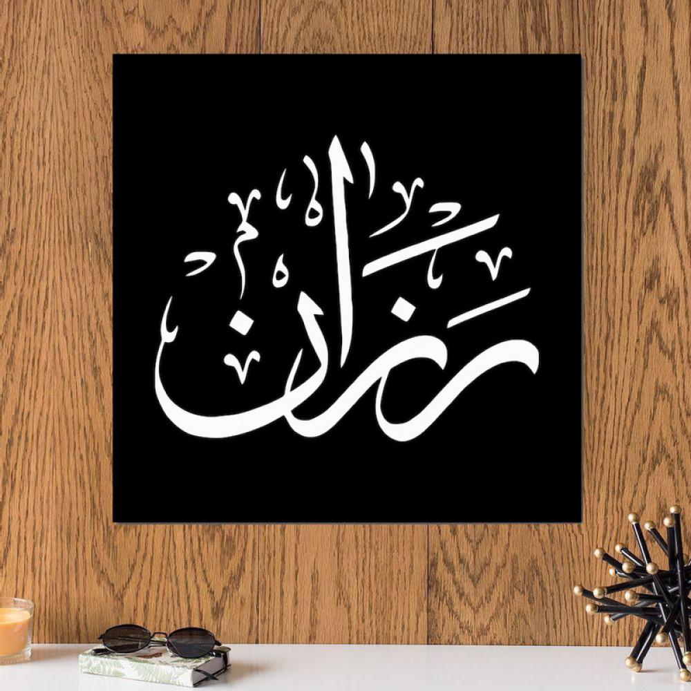 لوحة باسم رزان خشب ام دي اف مقاس 30x30 سنتيمتر