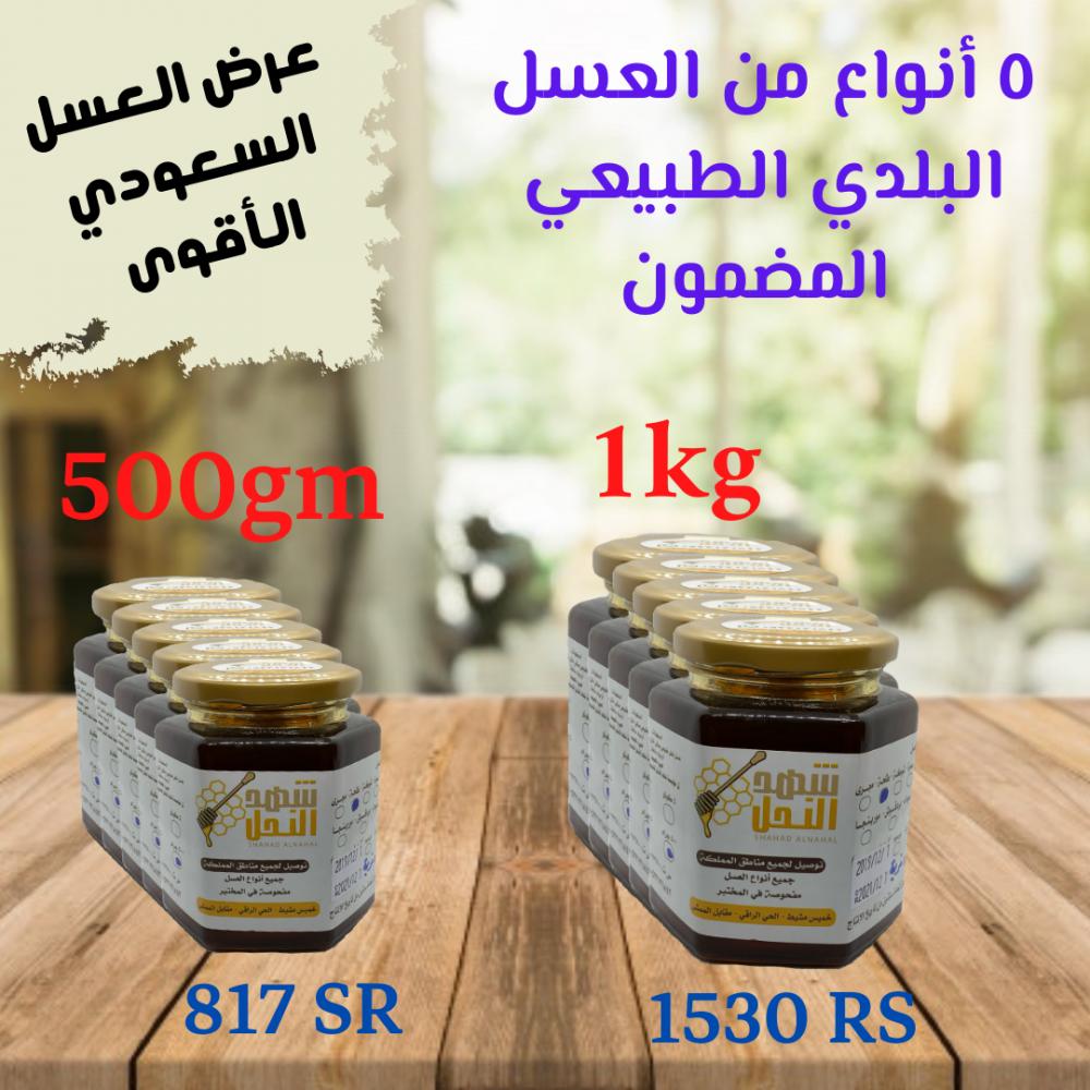 عرض العسل السعودي الأقوى