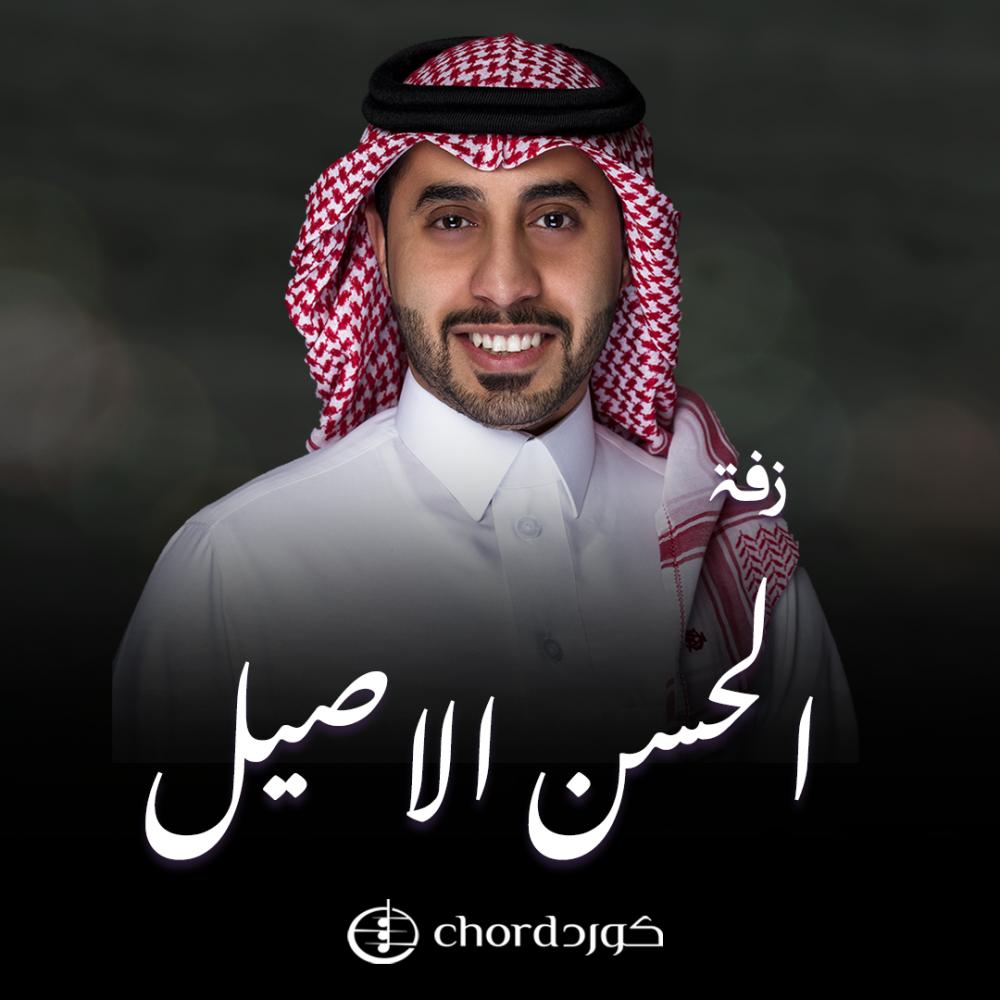 زواج الحسن الاصيل أغنية بعد الزفة اغاني زفات بدون موسيقى أغاني زفات