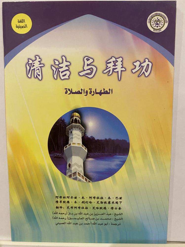 الطهارة والصلاة - صيني
