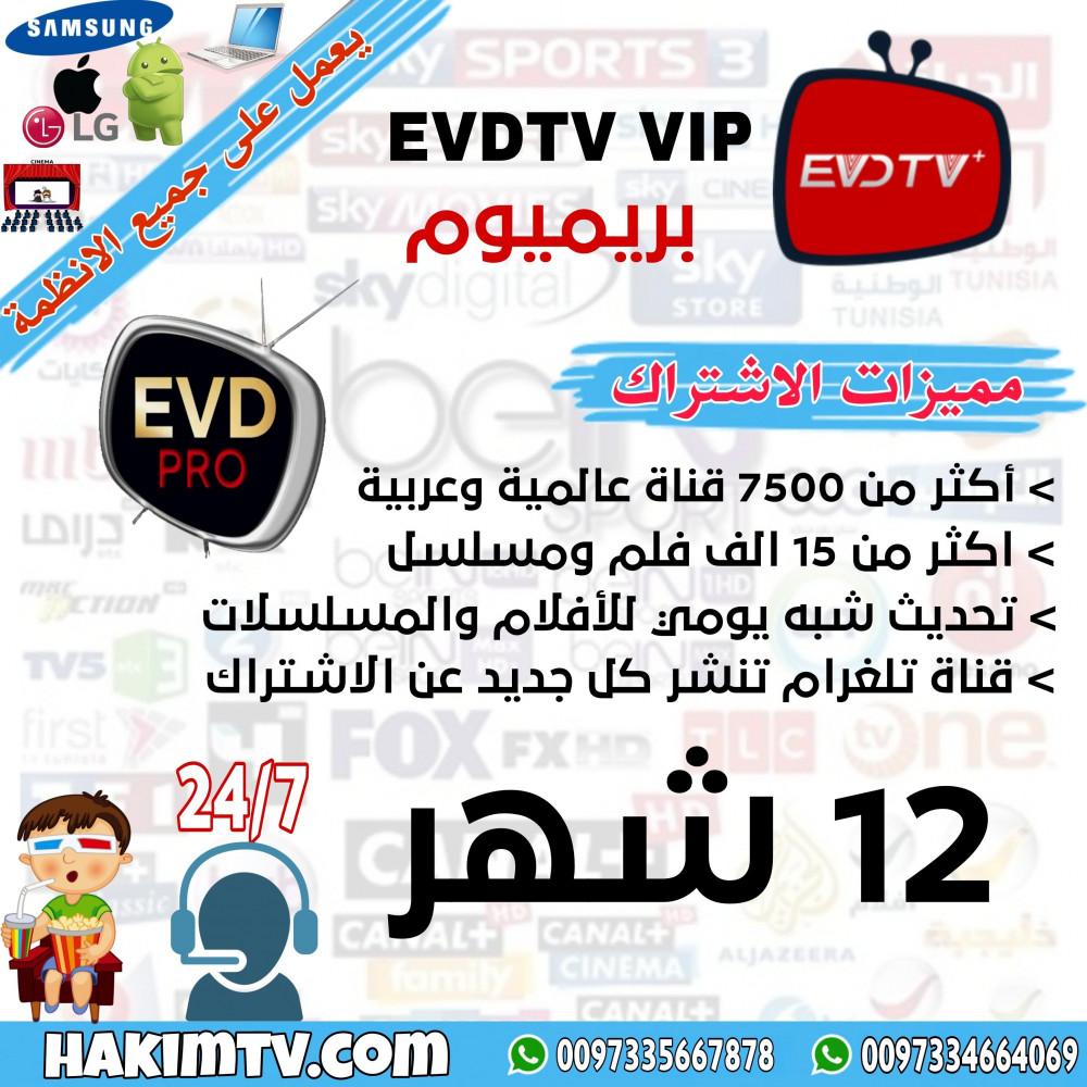 اشتراك سنة بريميوم Evdtv متجر حكيم Tv
