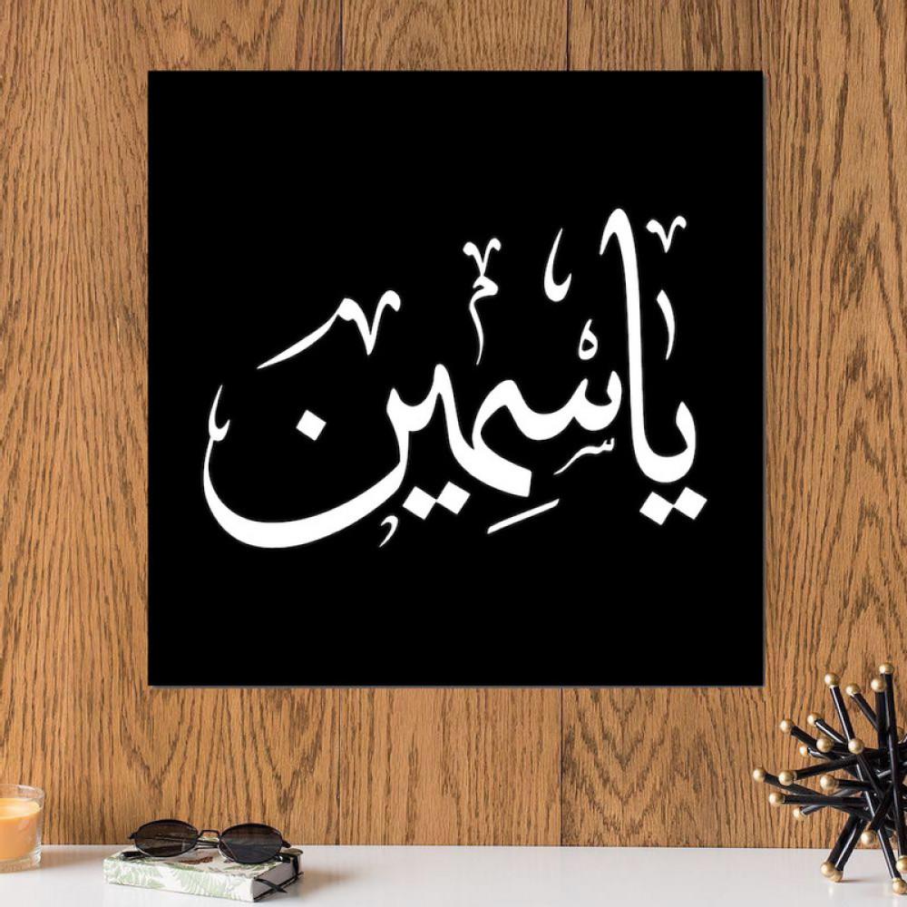 لوحة باسم ياسمين خشب ام دي اف مقاس 30x30 سنتيمتر