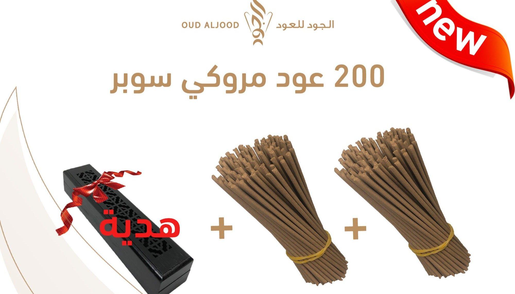 200 عود مروكي + مبخرة هدية